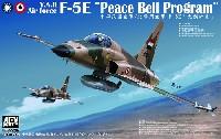 F-5E 北イエメン空軍 ピースベル プログラム