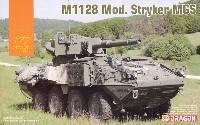 M1128 Mod. ストライカー MGS
