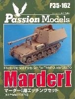 パッションモデルズ1/35 シリーズマーダー 1用 エッチングセット (タミヤ MM35370用)