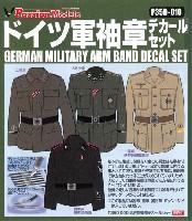 ドイツ軍 袖章デカールセット