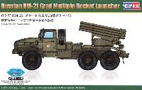 ロシア BM-21 グラート 自走多連装ロケット砲