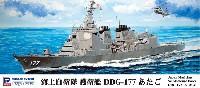海上自衛隊 護衛艦 DDG-177 あたご