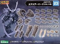コトブキヤM.S.G モデリングサポートグッズ メカサプライエクスアーマー F ロボット用
