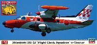 三菱 MU-2J 飛行点検隊 w/牽引車