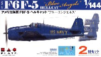 プラッツ1/144 プラスチックモデルキットアメリカ海軍 F6F-5 ヘルキャット ブルーエンジェルス