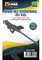 アモアクセサリーブローニング M2 .50cal (WW2)