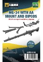 アモアクセサリーMG34 w/対空機銃架 & バイポッド