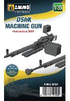 アモアクセサリーDShK 重機関銃