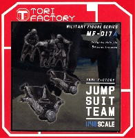 現用 HALO ジャンプスーツチーム (5体入)