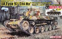 日本陸軍 九七式中戦車 チハ 57mm砲搭/新車台 迷彩マスキングシート付き
