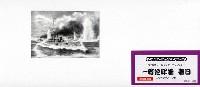 日本海軍 一等巡洋艦 春日 エッチングパーツ付 (限定生産品)