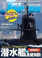 Jシップス 2021年2月号 Vol.96