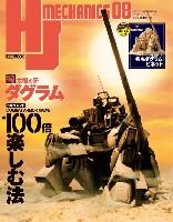 HJ メカニクス 08