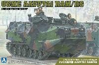 アメリカ海兵隊 AAVP7A1 RAM/RS