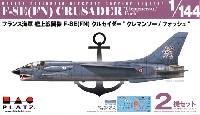 プラッツ1/144 プラスチックモデルキットフランス海軍 艦上戦闘機 F-8E (FN) クルセイダー クレマンソー/フォッシュ