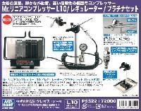 Mr.リニアコンプレッサー L10 レギュレーター / プラチナセット