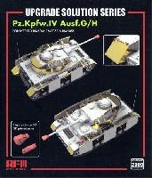4号戦車G/H型 グレードアップパーツセット (RM-5046/RM-5053/RM-5055用)