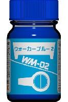 ガイアノーツザブングルカラーWM-02 ウォーカーブルー 2