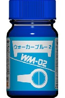 WM-02 ウォーカーブルー 2