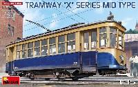 ミニアート1/35 ミニチュアシリーズ路面電車 Xシリーズ 中期型