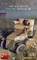 オースチン装甲車 日本帝国陸軍仕様 1918年製 インテリアキット