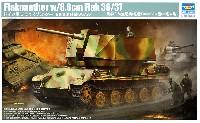 ドイツ軍 フラックパンター 88mm Flak36/37