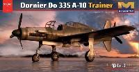 ドルニエ Do335A-10 練習機