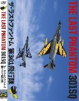バナプルその他 DVD・ブルーレイザ・ラストファントム 第301飛行隊
