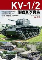 ホビージャパンミリタリーKV-1/2 重戦車写真集