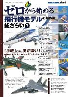 モデルアート臨時増刊ゼロから始める 飛行機モデルの製作術 総ざらい 1