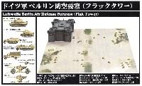 ピットロードスカイウェーブ S シリーズドイツ軍 ベルリン防空要塞 (フラックタワー)