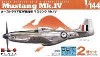 プラッツ1/144 プラスチックモデルキットオーストラリア空軍 戦闘機 マスタング Mk.4