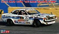トヨタ セリカ 1600GT 1975 マカオ ギアレース ウィナー