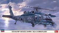 UH-60J (SP) レスキューホーク 洋上迷彩