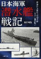 イカロス出版ミリタリー関連 (軍用機/戦車/艦船)日本海軍 潜水艦戦記