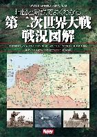 地図と解説でよくわかる 第二次世界大戦 戦況図解 WWII Illustrated Atlas