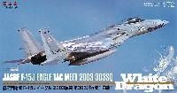 航空自衛隊 F-15J イーグル 2003戦競 第303飛行隊 白龍
