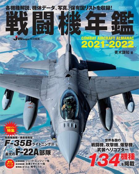 戦闘機年鑑 2021-2022本(イカロス出版イカロスムックNo.61857-85)商品画像