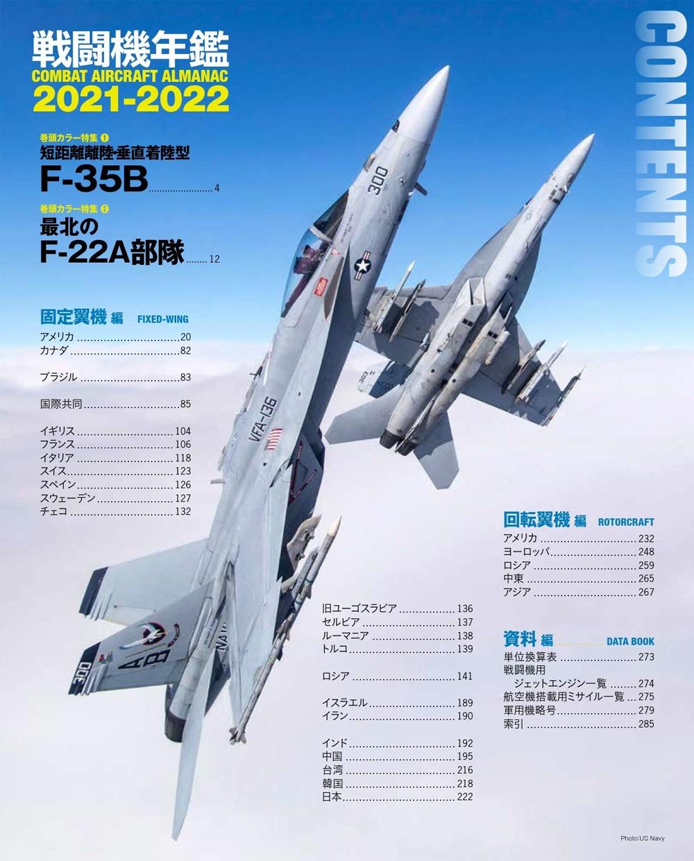 戦闘機年鑑 2021-2022本(イカロス出版イカロスムックNo.61857-85)商品画像_1