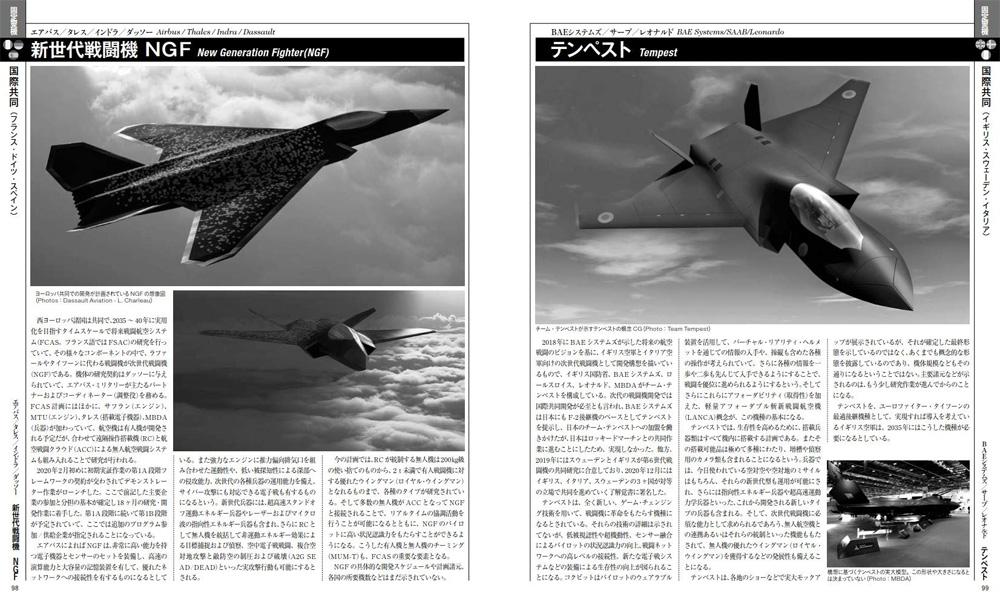 戦闘機年鑑 2021-2022本(イカロス出版イカロスムックNo.61857-85)商品画像_3