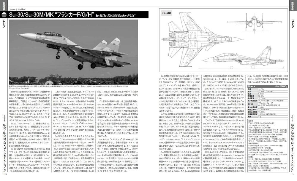 戦闘機年鑑 2021-2022本(イカロス出版イカロスムックNo.61857-85)商品画像_4
