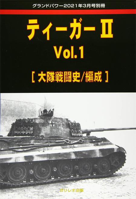 ティーガー 2 Vol.1 大隊戦闘史/編成別冊(ガリレオ出版グランドパワー別冊No.L-04/18)商品画像