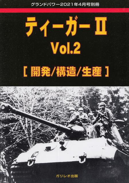 ティーガー 2 Vol.2 開発/構造/生産別冊(ガリレオ出版グランドパワー別冊No.L-05/16)商品画像