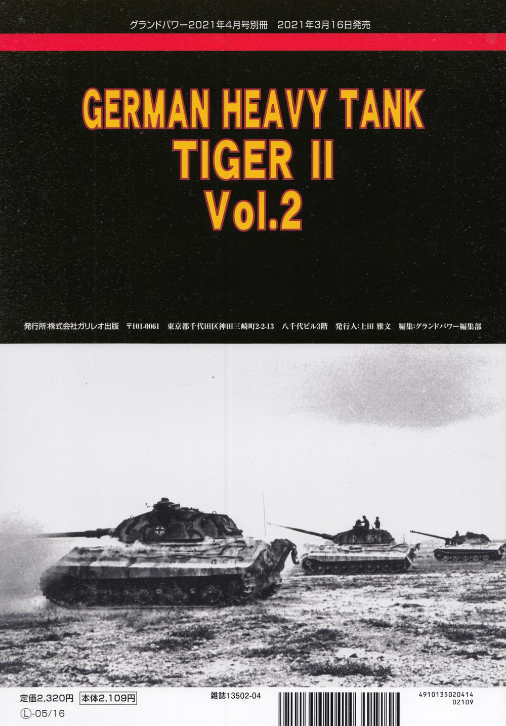 ティーガー 2 Vol.2 開発/構造/生産別冊(ガリレオ出版グランドパワー別冊No.L-05/16)商品画像_1