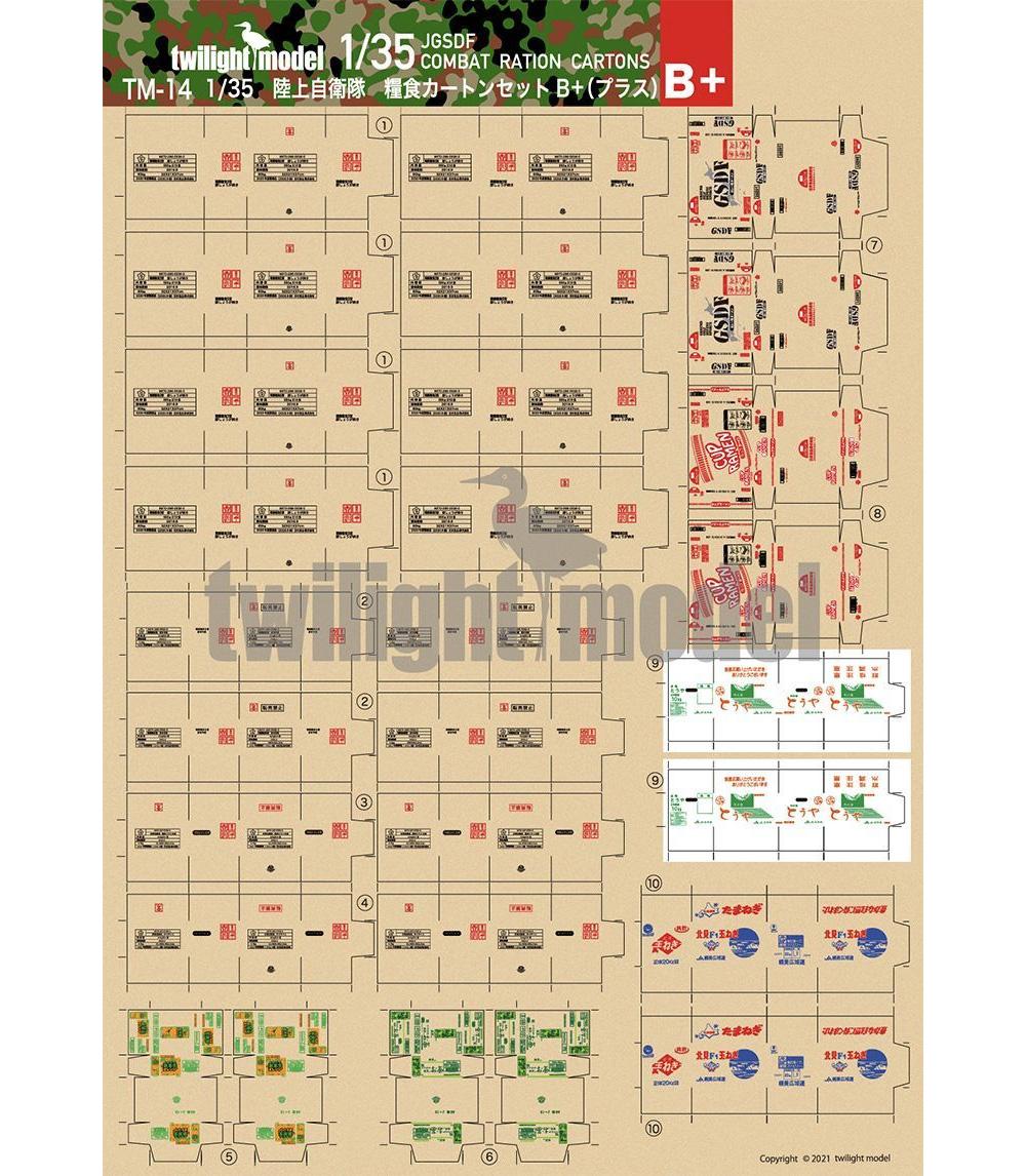 陸上自衛隊 糧食カートンセット B+ (プラス)ペーパークラフト(トワイライトモデルアクセサリーNo.TM-014)商品画像_1