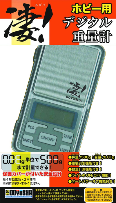 凄!ホビー用デジタル重量計計測機器(童友社凄!ツールNo.SG-DSM-1800)商品画像