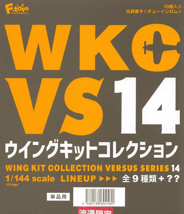 ウイングキットコレクション VSシリーズ 14 (1BOX=10個入)プラモデル(エフトイズウイングキットコレクション VSNo.014)商品画像