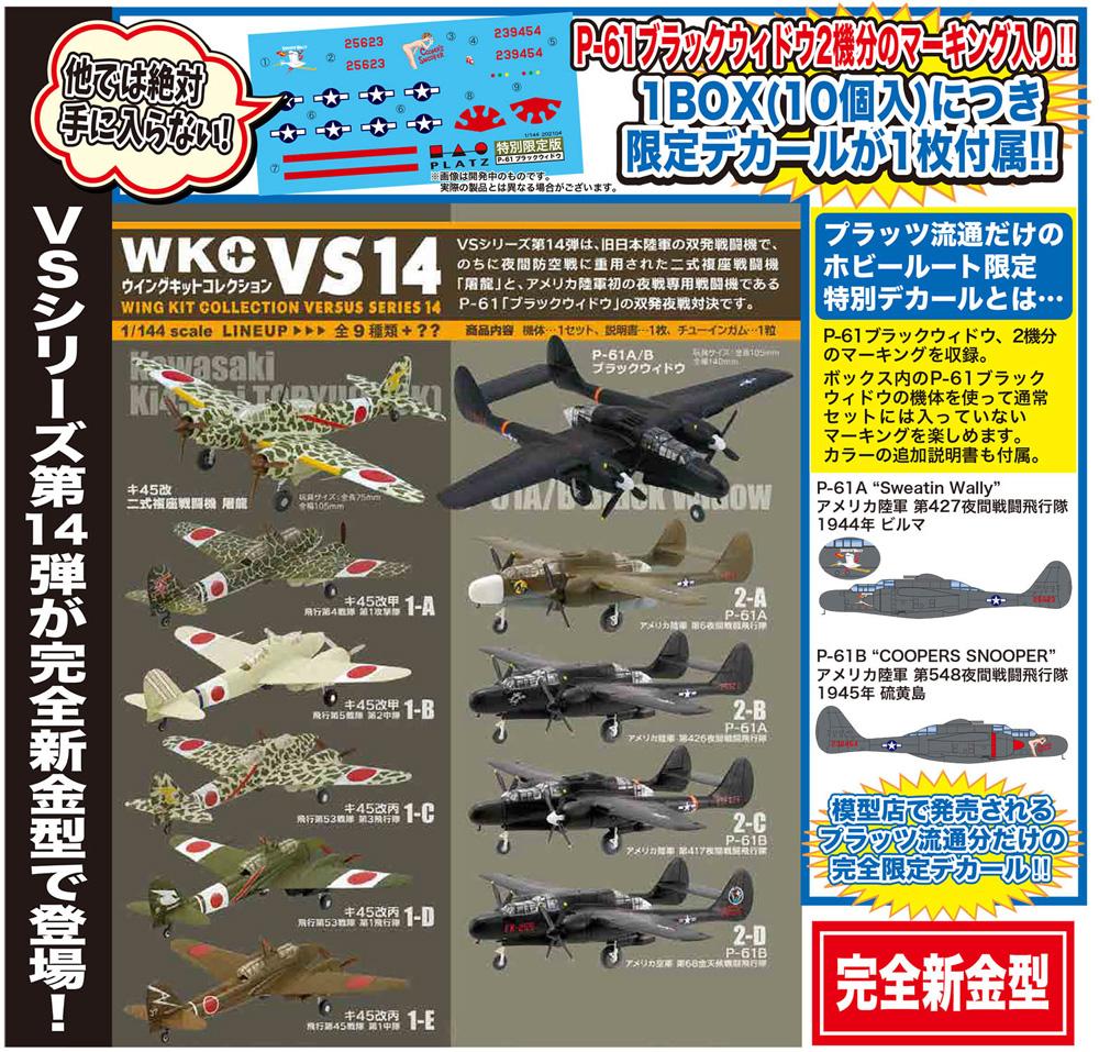 ウイングキットコレクション VSシリーズ 14 (1BOX=10個入)プラモデル(エフトイズウイングキットコレクション VSNo.014)商品画像_1
