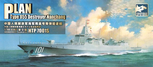 中国人民解放軍 海軍 055型 ミサイル駆逐艦 南昌 豪華版プラモデル(SPHYRNA1/700 ミリタリーNo.HTP7001S)商品画像