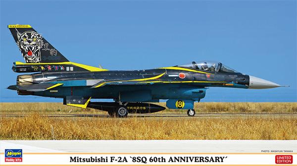 三菱 F-2A 8SQ 60周年記念塗装機プラモデル(ハセガワ1/72 飛行機 限定生産No.02376)商品画像